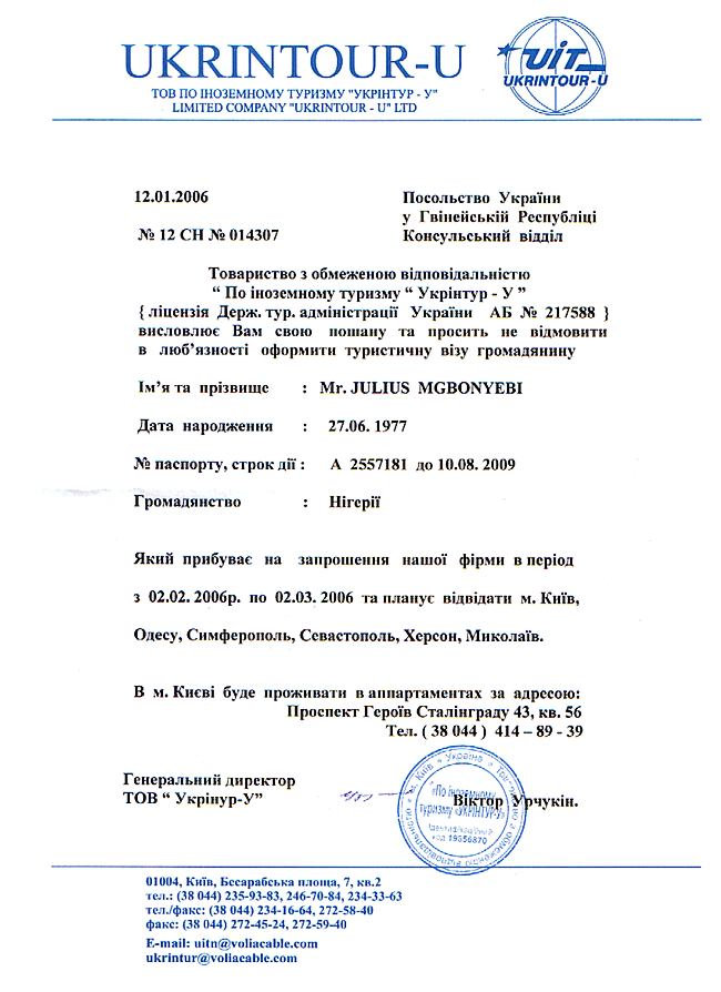 Invitation letter for Ukrainian visa