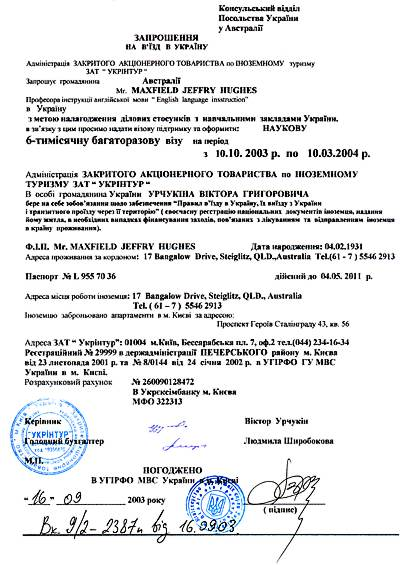 Example of invitation letter: Business visa for Ukraine.